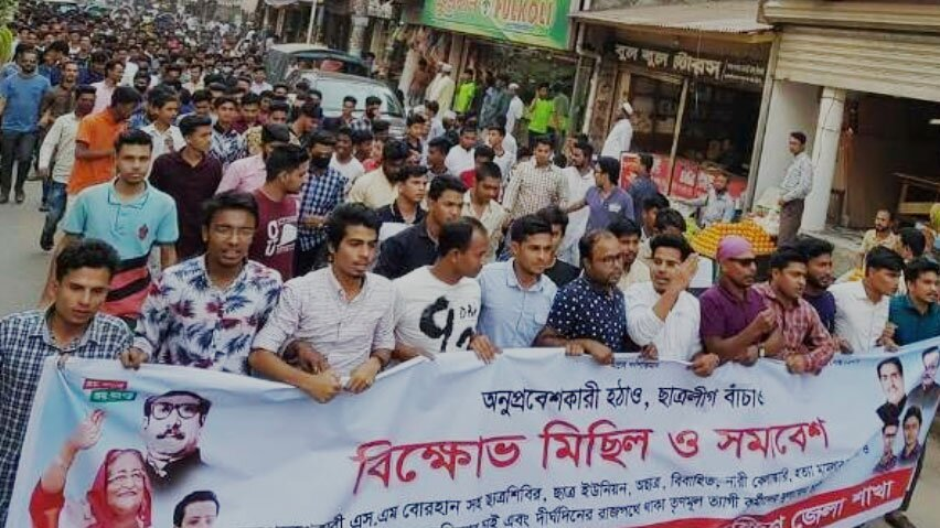 Protests and rallies of Chittagong Southern District Chhatra League.