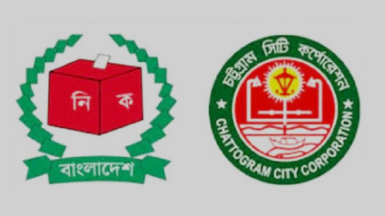 Candidates and the public was relieved as the Chittagong City Corporation elections were postponed.